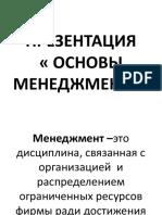 основыМенеджмента – презентация.pptx