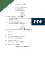 2010年吉打州SPM华语预考