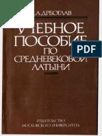 Дрбоглав Д.А. Учебное пособие по средневековой латыни (1993).pdf