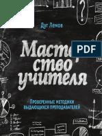 Мастерство учителя.pdf