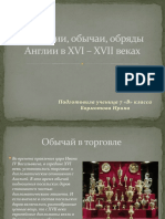 Английские обычаи, традиции, обряды..pptx