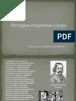 История открытия хлора.pptx