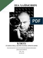 Antosha Haimovich - Basics of the Blues - Vol.1 (rus)