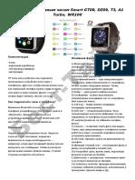 instruktsia_Smart s simkoy-watermark.pdf