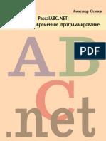 Осипов А В Введение в современное программирование.pdf