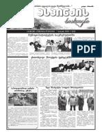 Aspindza News March 2020 1 (58) Annex