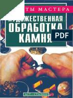 Ухин СВ - Художественная обработка камня 2004
