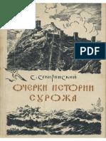 Секиринский С. Очерки истории Сурожа IX-XV веков