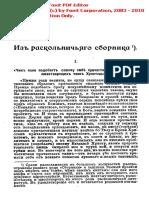 Prichaschenie_sebya_samogo_zapasnymi_Svyatymi_Darami