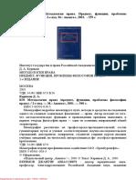 Керимов Д.А. Методология Права. Предмет, Функции, Проблемы Философии Права (2001)