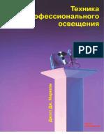 Markezi Texnika Professionalnogo Osveshcheniya