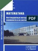 Koropets_ Koropets_ Alekseev MATEMÁTICA Métodos não padronizadoualdades(2).pdf