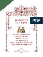01-13_Ermil_i_Stratonik_dopoln