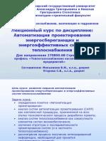 12-2-6__2014__prezentaciya-lekcionnogo-kursa-po-avtomatizacii-proektirovaniya-energosberegauchih-i-energoeffectivnih-sistem-teplosnabgeniya