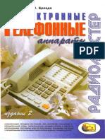Котенко Л.Я. Бревда A.M. Электронные телефонные аппараты (2-е издание, 2001)