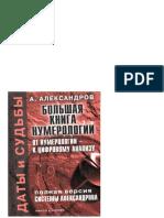 Александров. От нумерологии к цифровому анализу. Полная версия системы Александрова.pdf