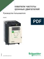 atv12_рук_польз.pdf