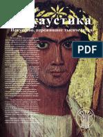 Khvostenko_Enkaustika.pdf