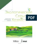 (2018) Экологическое Сельское Хозяйство