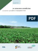 (2019) Органическое сельское хозяйство – Основные принципы и передовой опыт