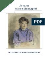 Лекции Ярослава Шкандрий по технике живописи