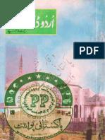 Urdu Digest May 1998