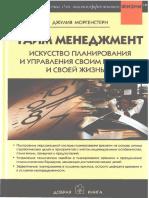 Тайм-менеджмент. Искусство планирования и управления своим временем и своей жизнью - Моргенстерн Дж..pdf