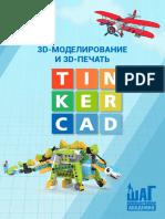 MKA_3D_modelirovanie_3_goda_urok_04_1539958442