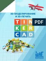 MKA_3D_modelirovanie_3_goda_urok_05_1539958478