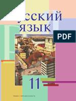 rus-jaz-murina-11kl-2017.pdf