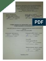 2016_628_slyusarskayaka.pdf