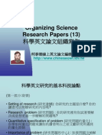 Organizing Science Research Papers(13)