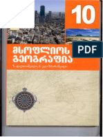 geo10klasi.pdf