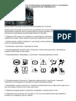 Расшифровка значков на приборной панели 1