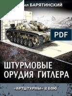 Артштурмы в бою.pdf