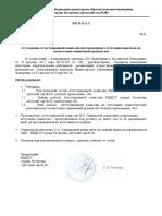 Приказ о создании Аттестационной комиссии для проведения аттестации