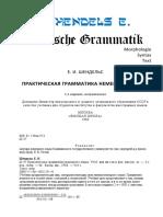 Шендельс Е.И. Практическая грамматика немецкого языка