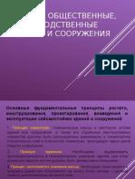 Жилые, общественные, производственные здания и сооружения.ppt