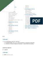 《工程结构设计基本术语标准》GB/T 50083-2014 CH