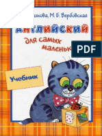 шишкова 2.pdf