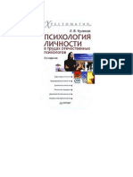 Куликов Л.В. - Психология личности в трудах отечественных психологов