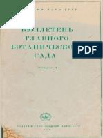 biulleten_gbs_1948_001