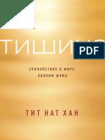 Tishina_Spokoystvie_v_mire_polnom_shuma