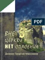 maksimov_georgiy_svyashchennik_vne_tserkvi_net_spaseniya
