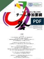 11 Domannaka Matsuri Nagoya - Teams