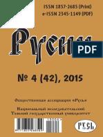 Rusin 4(42) -2015.pdf