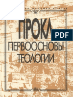 Прокл - Первоосновы теологии - 1993.pdf
