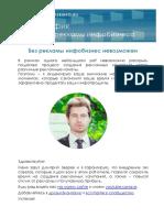 Инфо-трафик 11 секретов рекламы инфобизнеса /ДМИТРИЙ ЗВЕРЕВ ZVERINFO.RU