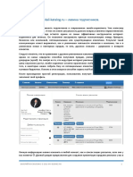 Mail-katalog.ru – Лавина Подписчиков4