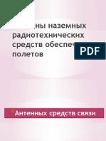 Антенны наземных радиотехнических средств обеспечения полетов.pptx